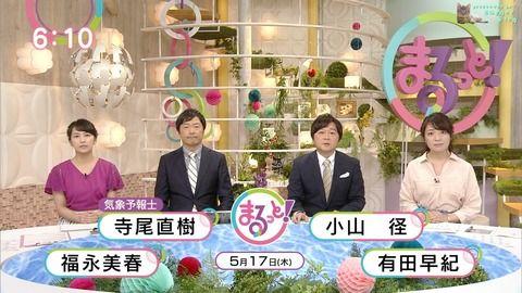 福永美春 まるっと! 18/05/17