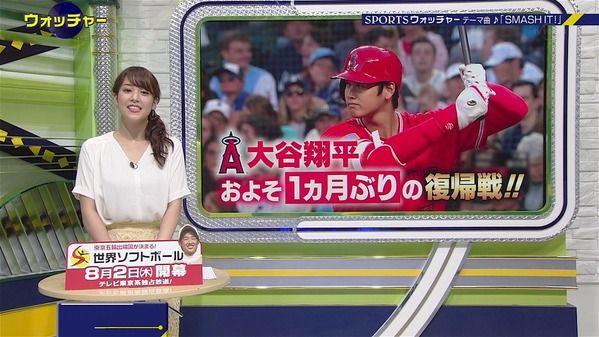 【画像】今日の鷲見玲奈さん 7.4