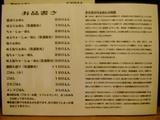 ○屋_080914_sun_menu