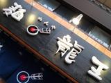 龍王_小山_080915_mon_shop_signboard