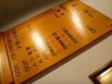 龍王_小山_080915_mon_menu_board