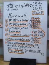 がんこ_061209_sat_メニュー表