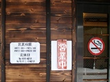 ○屋_080914_sun_businesshours_info