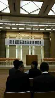 第9回近畿評議会写真�