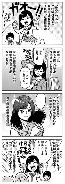 ph_th02_comic