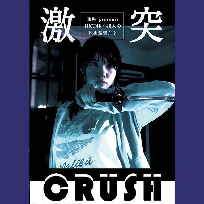poster_crush-2