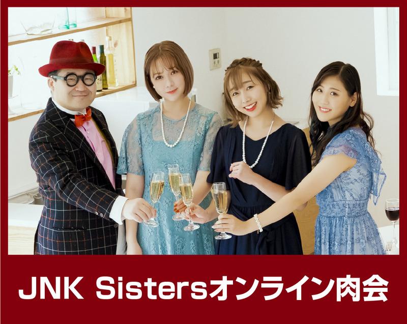 nikukai_title