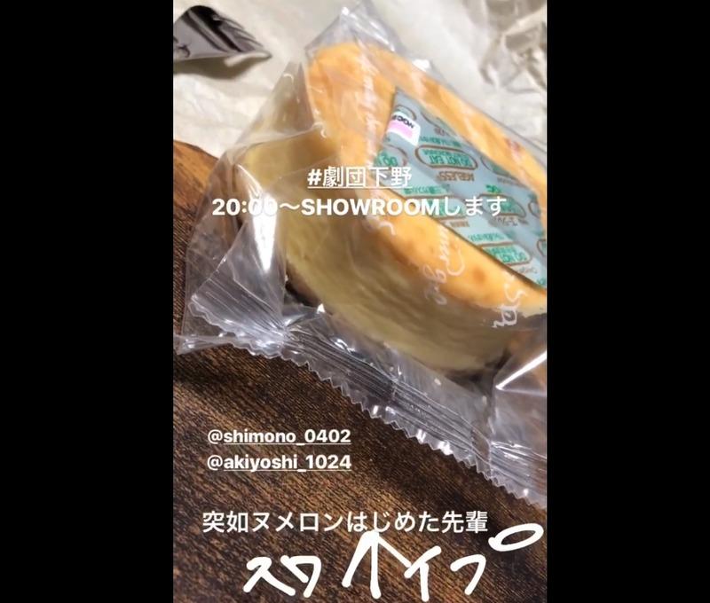 劇団下野_210404696