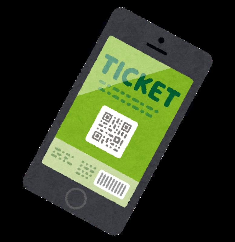 【雑談】電子チケットと紙チケット