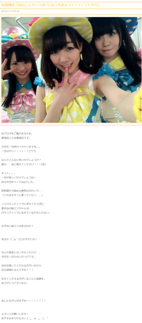 谷真理佳2014-11-19 10-06-33