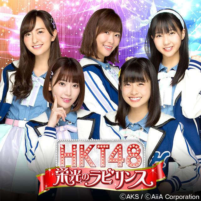 栄光 の ラビリンス 【2020】HKT48栄光のラビリンスTVCM