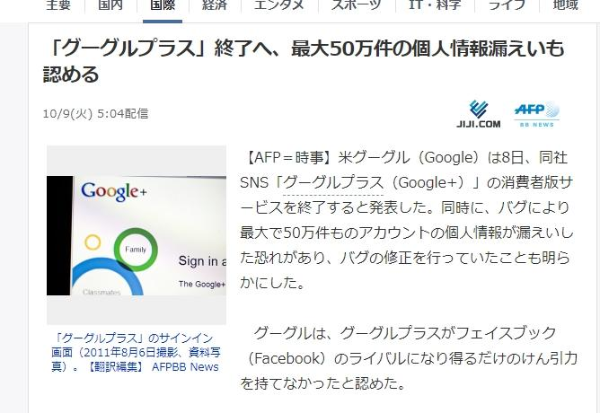 【お知らせ】グーグルプラス(ぐぐたす) 消費者版サービス終了 ...