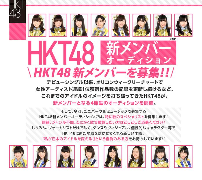 HKT48 新メンバー オーディション特設サイト 2016-02-01 17-42-47