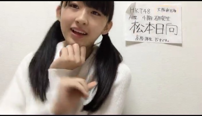 【HKT48】松本日向 応援スレ☆1【ひなたん/4期研究生】©2ch.netYouTube動画>7本 ->画像>724枚