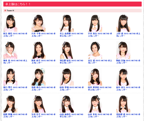 楽天ブックス- HKT48 2015年版カレンダー 2014-10-24 18-12-44
