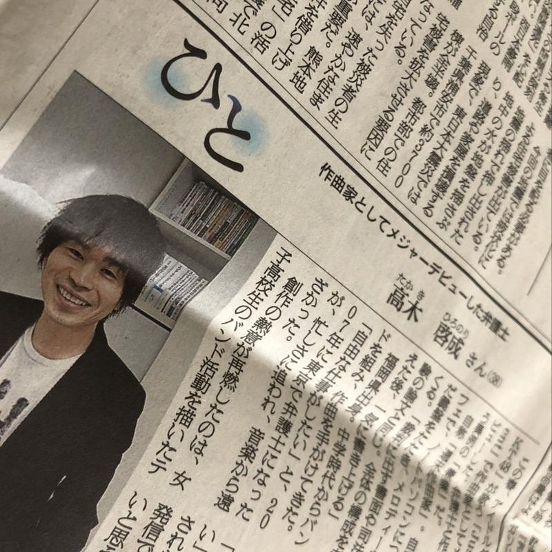 【お知らせ】「Just a moment」を作曲した高木啓成さんの取材記事の画像