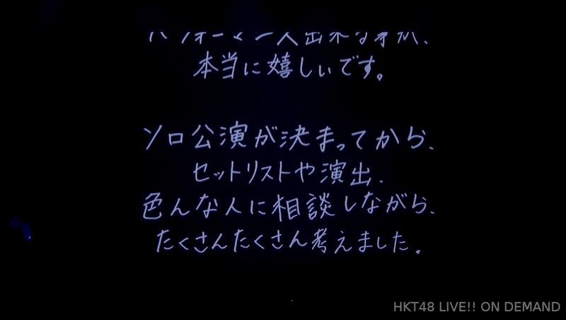 田中美久 ソロ公演_180844638