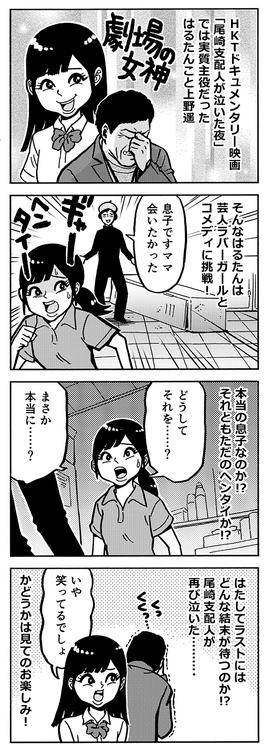 ph_th09_comic