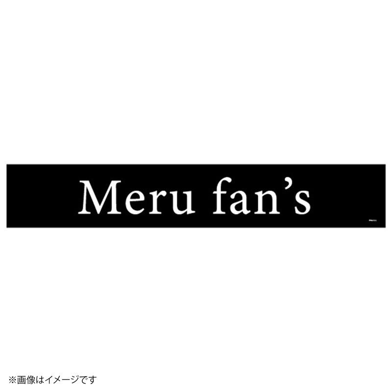 HK00112-meru_tashima-Mtowel-202011-001