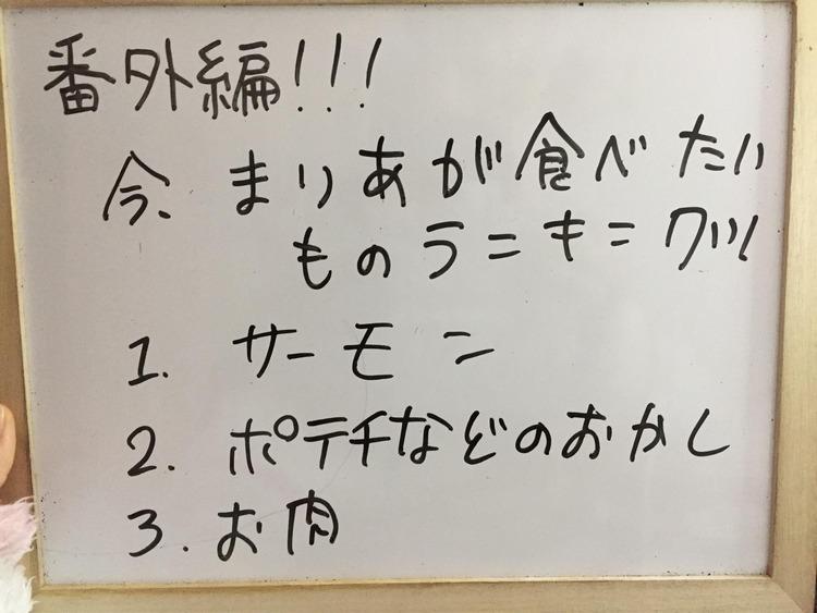 【今村麻莉愛】今、まりあが食べたいものランキング