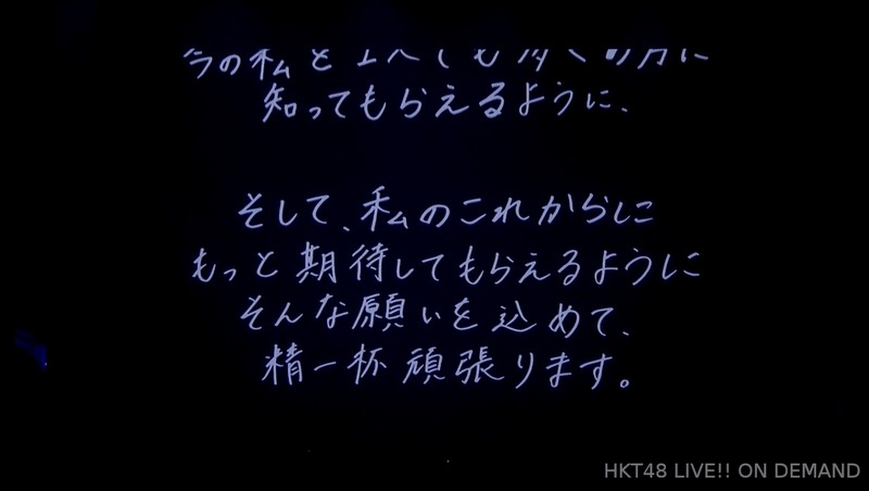 田中美久 ソロ公演_180903607