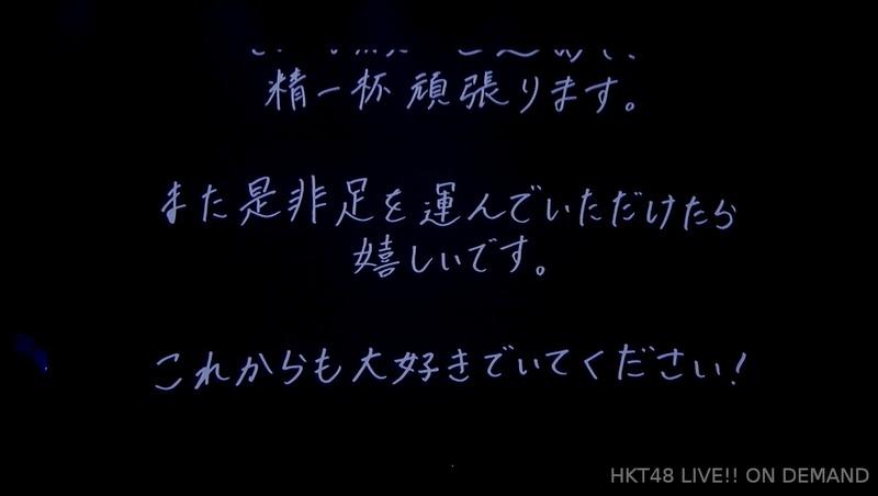 田中美久 ソロ公演_180910767