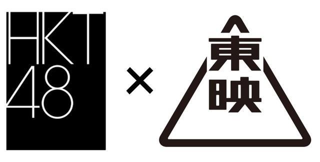 news_xlarge_HKT_toei