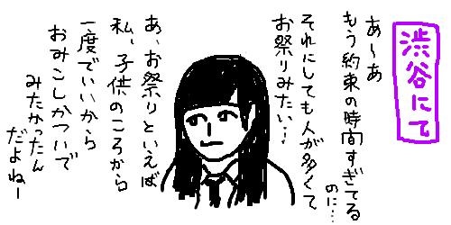 【運上弘菜】ちば画伯が描く漫才4コマ
