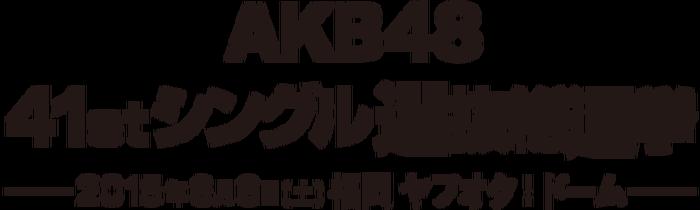 sousenkyo2015_logo_k