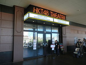 300px-HKT48_theater