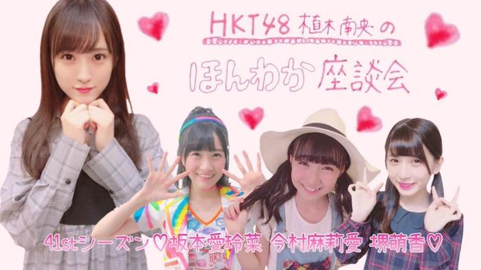 【HKT48】植木南央のほんわか座談会に植木チルドレン