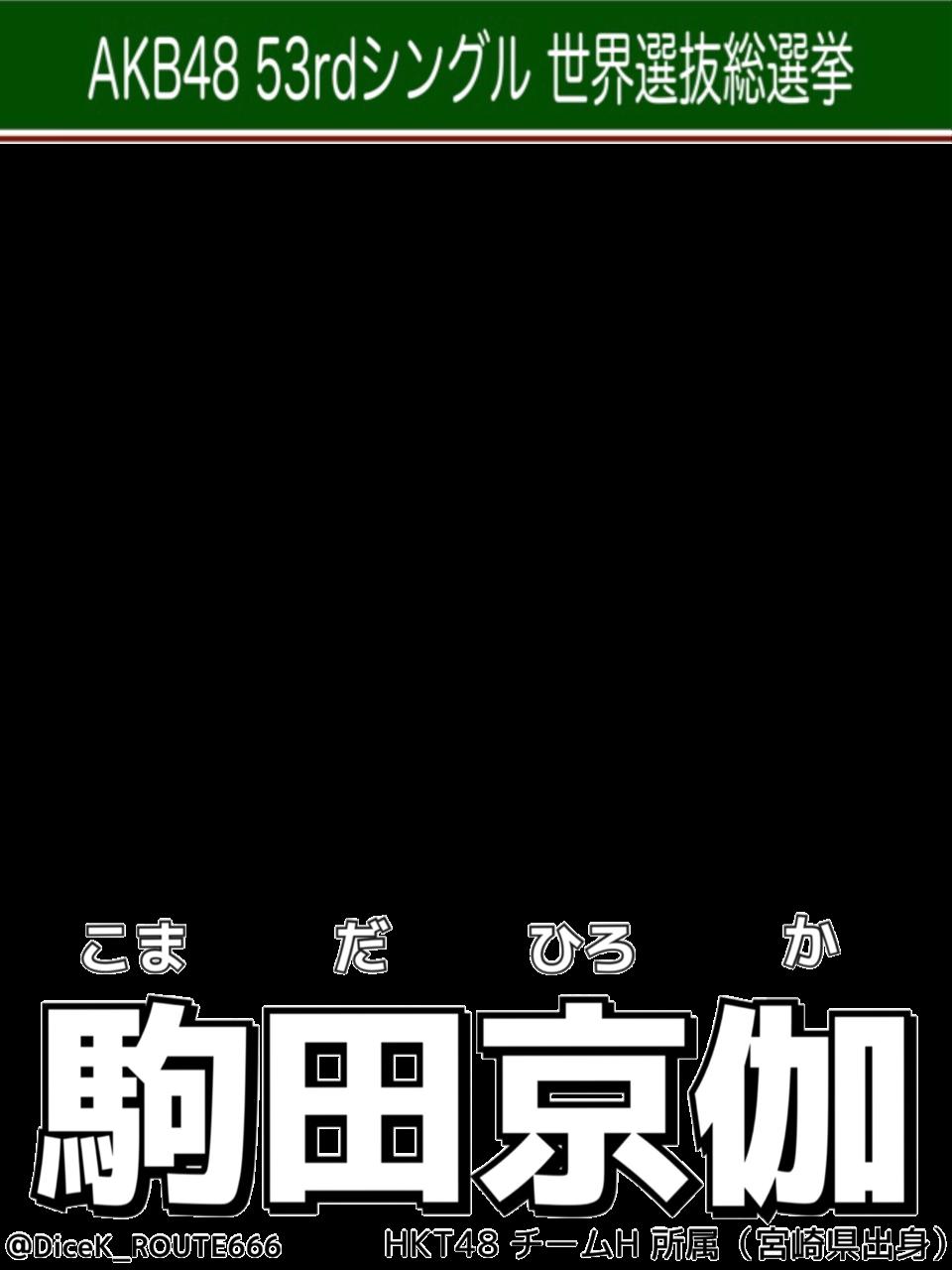 駒田京伽ポスターテンプレ縦