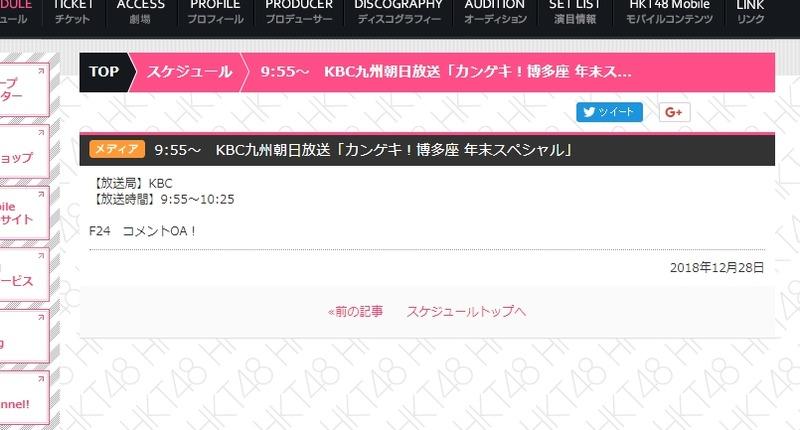 【HKT48】KBC九州朝日放送 博多座年末スペシャルにてF24コメント