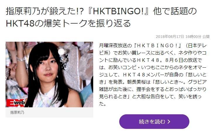【HKT48】指原莉乃が鍛えた『HKTBINGO』他で話題のHKT48の爆笑トークを振り返る