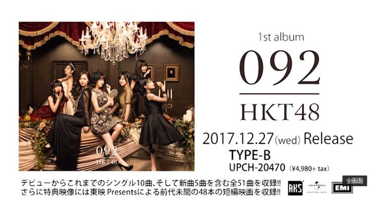 HKT48 092_101323828