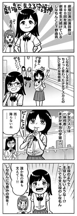 ph_tk02_comic