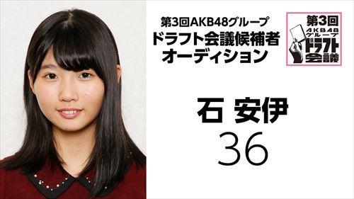 draft3rd-kouhosya-36-seki-ai