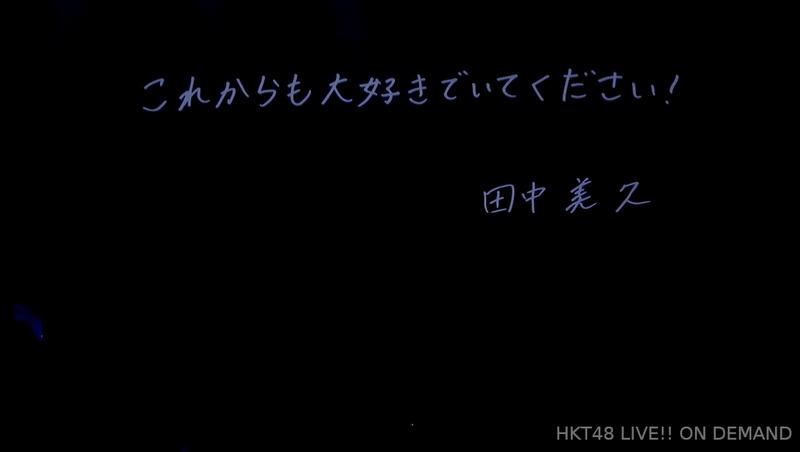 田中美久 ソロ公演_180917575