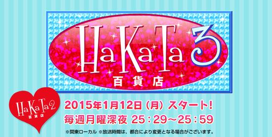 HaKaTa百貨店 3号館|日本テレビ 2015-01-08 15-20-13