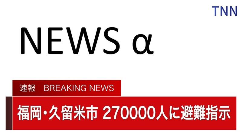 【気をつけてください】福岡 久留米の避難指示 大半の地域