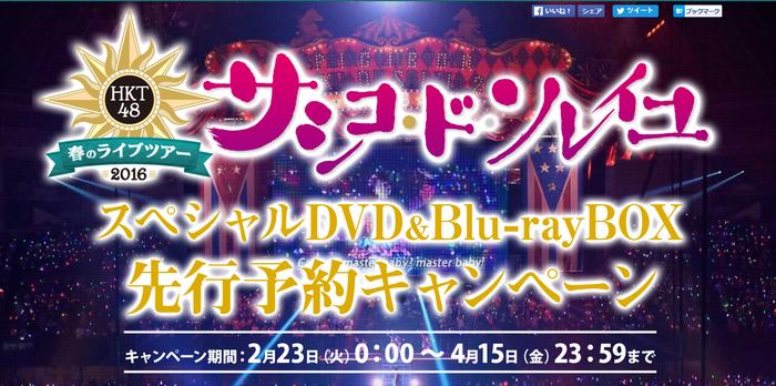 HKT48 春のライブツアー ~サシコ・ド・ソレイユ2016~