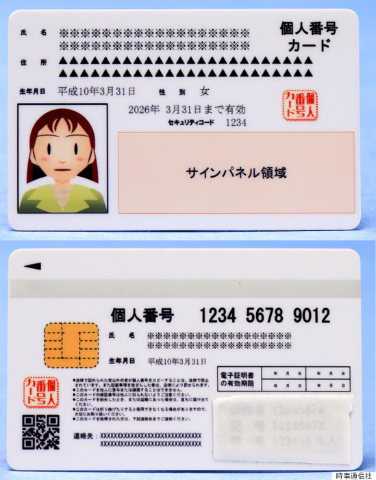 o-MY-NUMBER-CARD-570