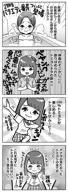 ph_tk13_comic