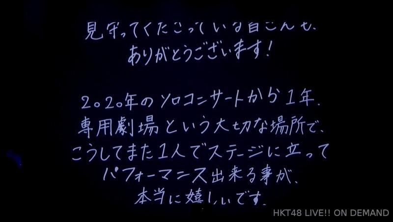 田中美久 ソロ公演_180835991