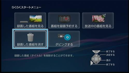 rakuraku_start_00900