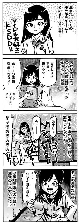 ph_tt12_comic