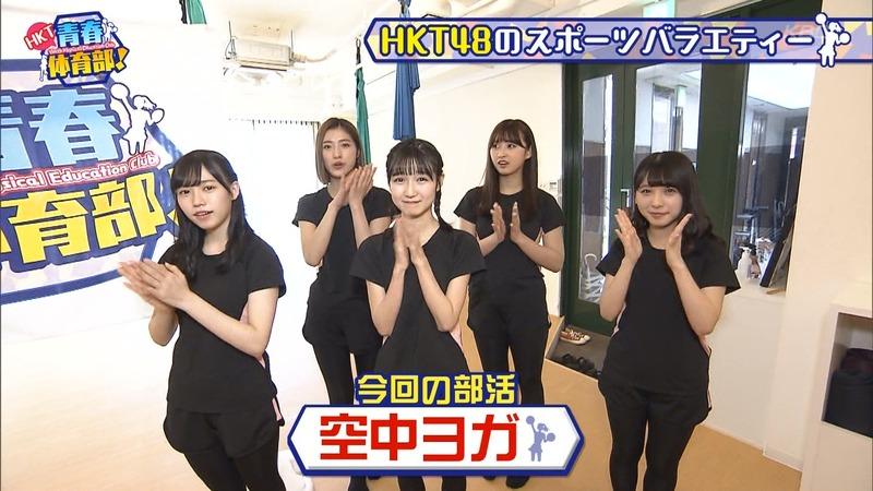 空中ヨガ HKT48