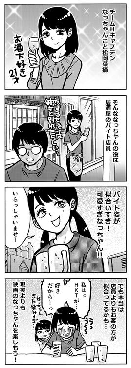 ph_th03_comic