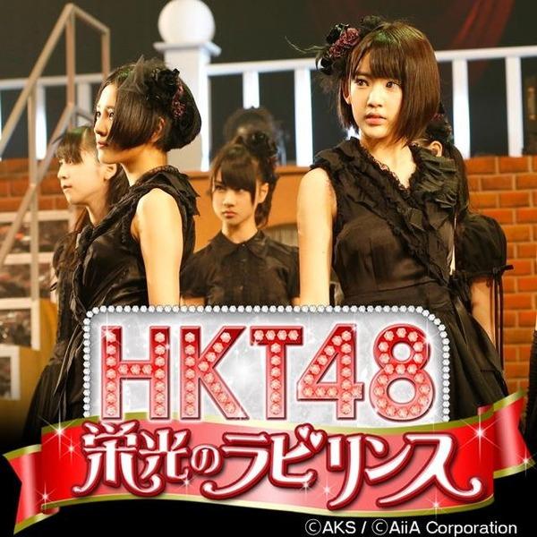 栄光 の ラビリンス 【HD】 HKT48 カードゲーム『栄光のラビリンス』CM