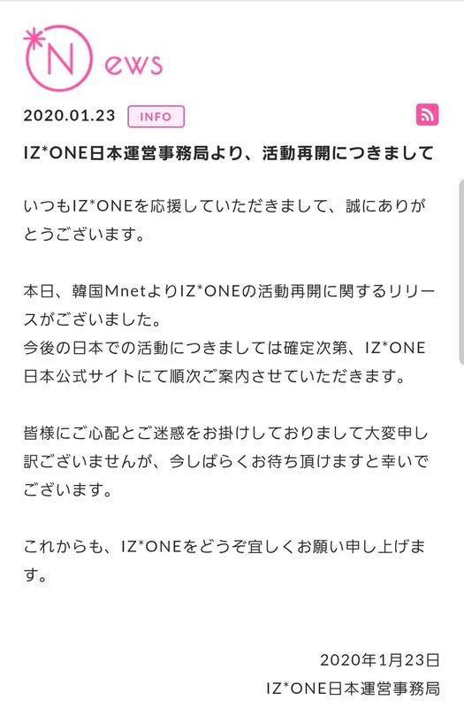 【お知らせ】IZONE活動再開 の目途が立つ